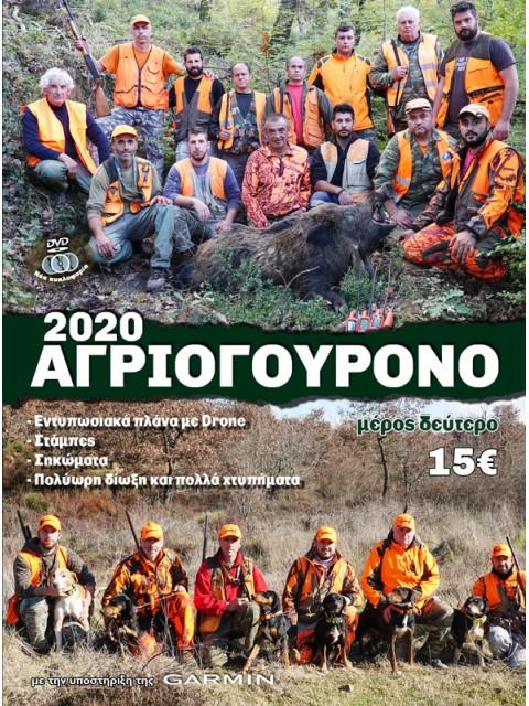 ΑΓΡΙΟΓΟΥΡΟΥΝΟ 2020  Β' ΜΕΡΟΣ