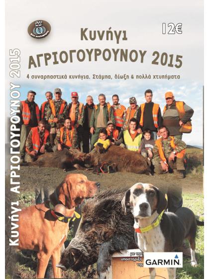 ΚΥΝΗΓΙ ΑΓΡΙΟΓΟΥΡΟΥΝΟΥ 2015