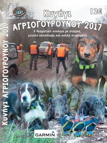 ΑΓΡΙΟΓΟΥΡΟΥΝΟ 2017