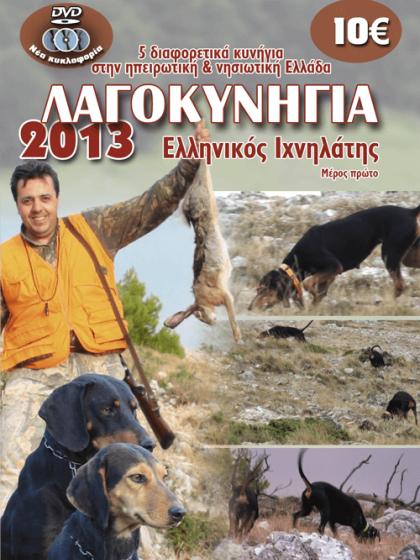 ΛΑΓΟΚΥΝΗΓΙΑ 2013 ΕΛΛΗΝΙΚΟΣ ΙΧΝΗΛΑΤΗΣ