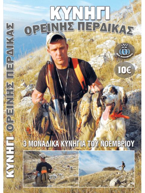 ΚΥΝΗΓΙ ΟΡΕΙΝΗΣ ΠΕΡΔΙΚΑΣ 2012